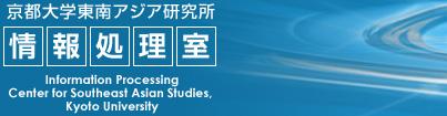 京都大学東南アジア研究所 情報処理室