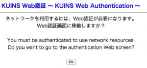 Web認証確認画面