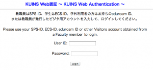 Web認証ログイン画面