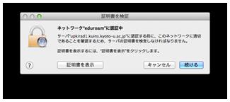 eduroamの再認証(MacOSX Lion)