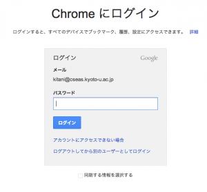 chrome login view