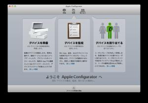 初めて起動したApple Configurator