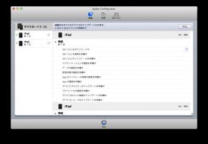 ipad miniセットアップ