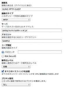 VPN設定 (iOS)