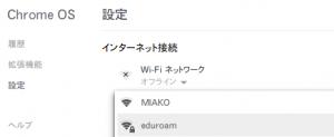 Chrome OS設定画面