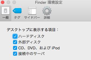 finder-setting