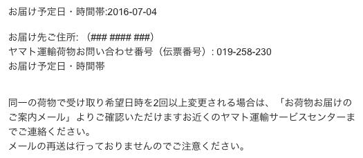 スクリーンショット 2016-07-01 16.31.27